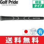 【ゆうメール配送】 10本セット ゴルフプライド☆Golf Pride ニューディケード DA ライトラバー ウッド&アイアン用グリップ E860