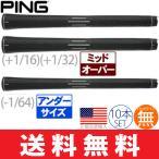 【ゆうメール配送】 10本セット  ピン☆Ping Grip 5L ウッド&アイアン用グリップ 【US正規品】 10P-PG0030