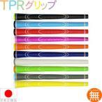 【ゆうメール配送】 10本セット TPRグリップ ウッド&アイアン用グリップ (M58 バックラインなし) 10P-TPR