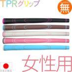 【ゆうメール配送】 10本セット  TPRグリップ for レディース ウッド&アイアン用グリップ (M56 バックライン無) TPRL