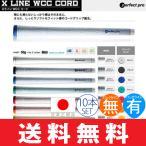 【ゆうメール配送】 10本セット  パーフェクト プロ☆PERFECT PRO Xライン WCCコード グリップ ウッド&アイアン用グリップ