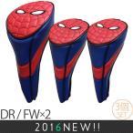 3個セット★ スパイダーマン PUレザー ウッドヘッドカバー (DR/FW×2) 123 【200円ゆうメール対応】