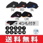 【ゆうメール配送】 ひも付 アイアンカバー #3〜SW☆10個セット 【全5色】 137
