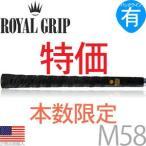 グリップ ゴルフ ウッド アイアン用 ロイヤルグリップ サンドラップ V (M58 バックライン有) (超得13本パック) VSW580R