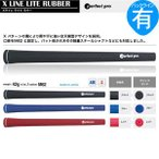 Yahoo!ゴルフハンズグリップ ゴルフ ウッド アイアン用 パーフェクトプロ Xライン ライト ラバー (M62 バックライン有) (超得13本パック) XL-L-RUBER