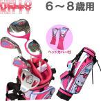 送料無料 ハローキティ HELLO KITTY GO! ゴルフ ジュニアセット (6-8歳用) (右打用) 1601-6-8