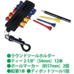 ゴルフ ティー ラウンドツールホルダー (ゴルフティー12本/ボールマーカー2個/鉛筆/ディボットツール/ティーホルダー) 232