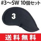 【ゆうメール配送】10個セット 伸縮ネオプレーン 黒布 白番手 アイアン ヘッドカバー #3〜SW 241