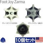 【即納】 10個セット チャンプ CHAMP フットジョイ ザーマ(FootJoy Zarma) TRI-LOK スパイク鋲 US純正品 3090C2071-10SET