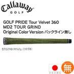 キャロウェイ☆Callaway GOLF PRIDE ツアーベルベット 360 MD2 TOUR GRIND バックライン無 ウッド&アイアン用グリップ 【52±2g】 570298 【日本仕様】