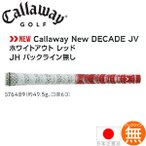 キャロウェイ Callaway Grip New DECADE JV ホワイトアウト レッド JH バックライン無 ウッド&アイアン用グリップ 【49.5±2g】 576489 【日本仕様】