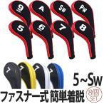 【ゆうメール配送】8個セット ジッパー付きアイアンカバー #5〜SW☆8個セット【全5色】