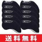 【即納】 【ゆうメール配送】10個セット 窓付アイアンカバー(伸縮ネオプレーン素材)  【ブラック】 62HC-10SET-BK