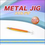 フィッシング 釣り 用品 メタルジグ 針付き 20g 1個入り 83237
