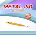 フィッシング 釣り 用品 メタルジグ 針付き 30g 1個入り 83237