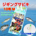 フィッシング 釣り 用品 ジギングサビキ 10号(M) 83896