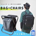 フィッシング 釣り 用品 リュック型折りたたみ椅子 どこでも腰かけることができる! 84113