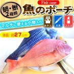 フィッシング 釣り 用品 リアル魚ポーチ 沢山入って便利 84267