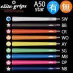 エリート☆elite グリップ アスリートシリーズ A50star (バックライン有 無) 【200円ゆうメール対応】