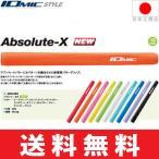 【ゆうメール配送】 イオミック IOmic アブソルートX パター用グリップ(ミッドサイズ) 【全10色】 ABSOLUTEX