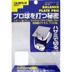ダイヤ DAIYA バランスプレート ・プロ AS-150 【200円ゆうメール対応】
