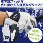 ライト B-163 マルチグローブ H2O 【白/黒】 【200円ゆうメール対応】
