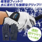 ライト B-164 マルチグローブ H2O 【黒/黒】 【200円ゆうメール対応】