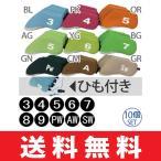 【ゆうメール配送】 ひも付 カラー アイアンカバー #3〜SW☆10個セット 【全9色】 C137