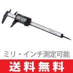 【即納】【ゆうメール配送】 カーボン製 デジタルノギス 150ミリ (ミリ/インチ表示切替機能付) CBNOGISU