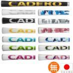 カデロ☆CADERO ツーバイツーグリップ (バックライン無) ウッド&アイアン用グリップ CDR2x2CLR 【200円ゆうメール対応】