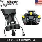 お取り寄せ★ クリックギア(CLICGEAR) プッシュカート カスタムアクセサリー バッグ コジー (スタンドバッグ固定補助ツール)(BAG COZY) CGBC02