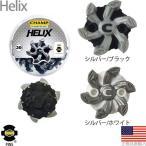 チャンプ CHAMP Helix PINS (20個入) スパイク鋲 US純正品 CHP17560 【200円ゆうメール対応】