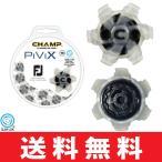 【即納】【ゆうメール配送】 チャンプ フットジョイ ピヴィックス(CHAMP FOOTJOY PIVIX) SLIM-LOK(18個入) スパイク鋲 ライト S-113 CHP18544