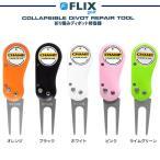 チャンプ フリックスゴルフ コプラシブル ディボット リペア ツール (Champ FLIXGolf Collapsible Divot Repair Tool) CHPFL 【200円ゆうメール対応】