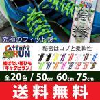 【即納】 【ゆうメール配送】 キャタピラン CATERPYRUN 究極フィット感!結ばない靴ひも 縮型靴紐 長さ50cm/60cm/75cm 【全20色】 CR-ML