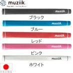 ムジーク☆muziik ドライコンパウンド パターグリップ DCP 【200円ゆうメール対応】