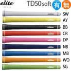 グリップ ゴルフ ウッド アイアン用 エリート ツアードミネーター TD50 ソフト (バックライン有 無) ELITE-TD50SF