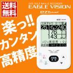 【即納】 イーグルビジョン イージープラス2(EAGLE VISION ez plus2) 防水仕様 GPSゴルフナビ 【距離測定器】【日本正規品】 朝日ゴルフ用品 EV-615