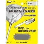 ゴルフ クラブ メンテナンス用品 ライト G-136 バランステープ 20 G-136