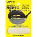 ゴルフ クラブ メンテナンス用品 ライト G-156 天ぷらキズ防止テープ G-156