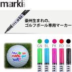 ライト G-423 marki パーマネント ラインマーカー 全5色 【200円ゆうメール対応】