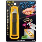 ゴルフ クラブ 組立 工具 グリップ交換用 ライト G-706 グリップカッター G-706