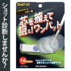 ゴルフ トレーニング 練習 器具 ライト G-93 ショットマーク パター用 G-93