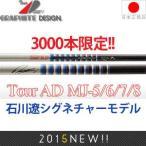 グラファイトデザイン Tour AD (ツアーAD) MJ-5 MJ-6 MJ-7 MJ-8 石川遼シグネチャーモデル ウッドシャフト GDMJ-SG 【リシャフト工賃込】