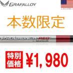 """グラファロイ☆Grafalloy プロローンチ レッド OEM ウッドシャフト 【0.335"""" 0.350""""】"""