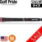 ゴルフプライド Golf Pride CP2 Pro ジャンボサイズ ウッド&アイアン用グリップ 【200円ゆうメール対応】 GP0109