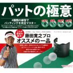 【即納】 タバタ TABATA 藤田 Fujita マルチカップ パットの極意 GV-0138