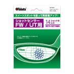 ゴルフ トレーニング 練習 器具 タバタ FW・UT用 ショットセンサー GV-0337