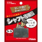 タバタ☆TABATA シャフト専用鉛(5g×3) GV-0626 【200円ゆうメール対応】