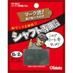 タバタ TABATA シャフト専用鉛 (10g×2) GV-0627 【200円ゆうメール対応】
